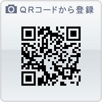 QRコードでサイトを確認後登録する。